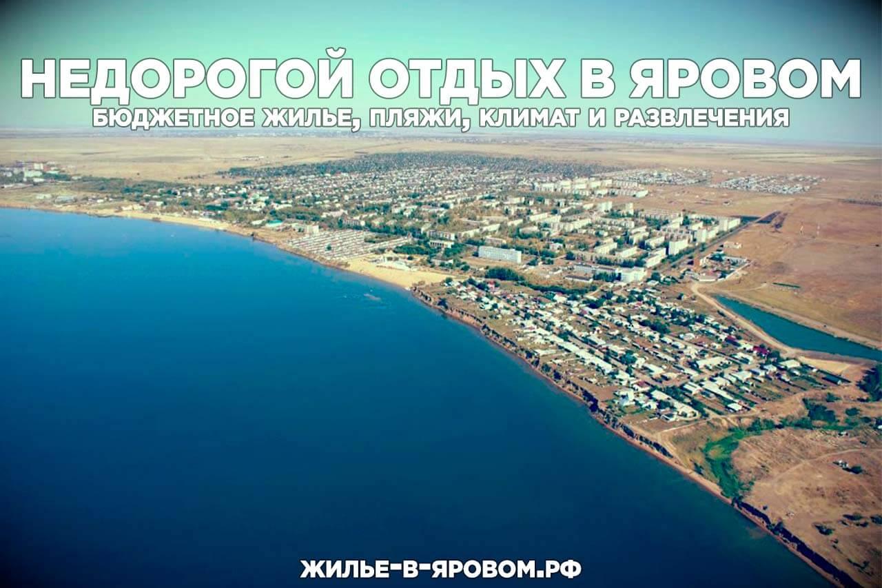 Недорогой отдых в Яровом: снять жилье в Яровом.рф